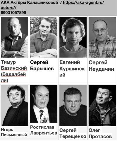 Актёры - Актёры / шахматки   Актеры КАлашниковой