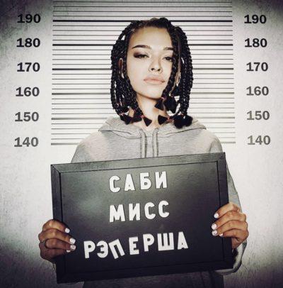 Актрисы - Сабина /Sabi Miss | Актеры КАлашниковой