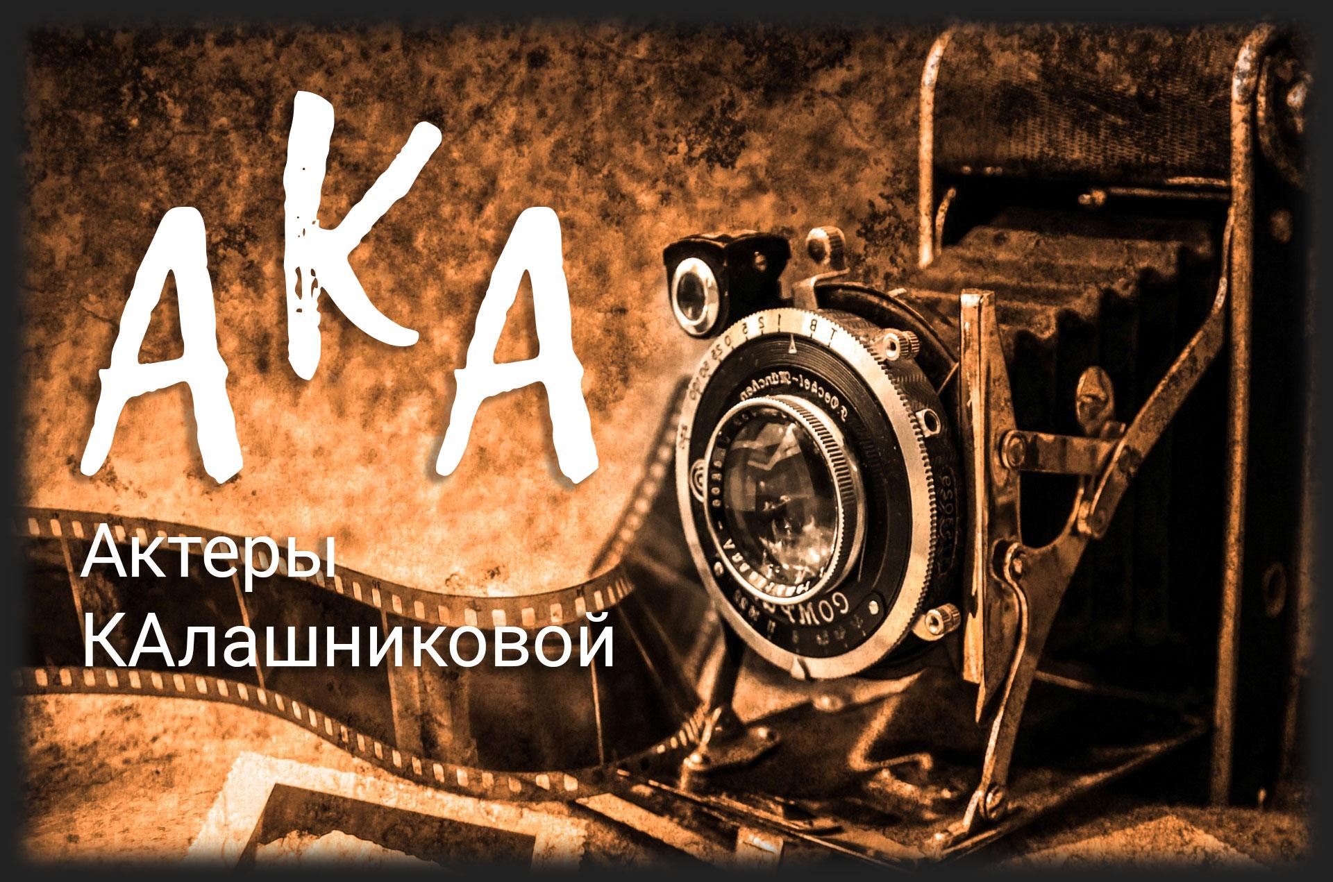 Актерское агентство Калашниковой