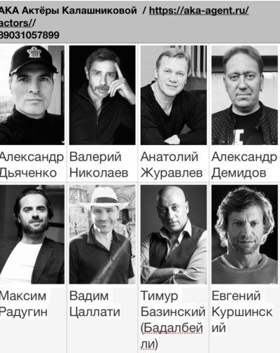 Блогеры - Актёры /презентация | Актеры КАлашниковой