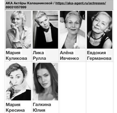 Актрисы - Актрисы/шахматки | Актеры КАлашниковой