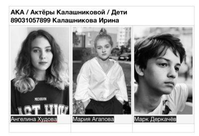 Дети - Дети / шахматки | Актеры КАлашниковой